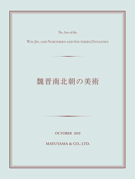 東洋古美術の繭山龍泉堂|魏晋南北朝の美術