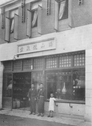 Building in Kyobashi Ward Suzukicho in 1920